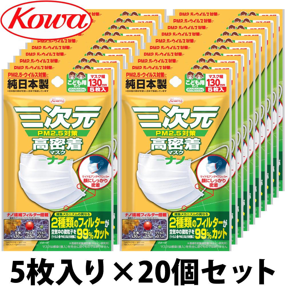 三次元 高密着マスク ナノ こども用 100枚 5枚入り×20個セット Kowa 興和 日本製 耳が痛くならない ホワイト コーワ 抗菌 サージカルマスク 3Dマスク 花粉症対策 インフルエンザ キッズマスク