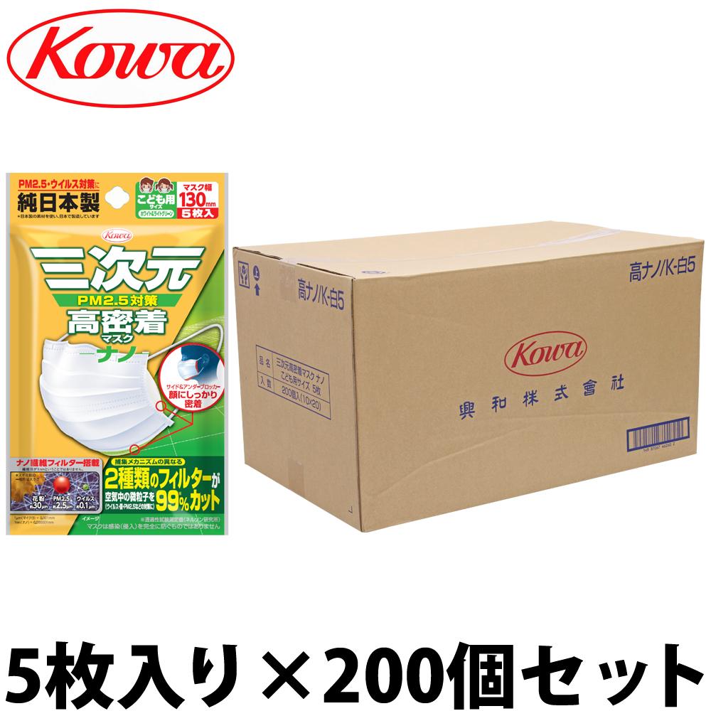 三次元 高密着マスク ナノ こども用 1000枚 5枚入り×200個セット Kowa 興和 日本製 ホワイト コーワ サージカルマスク 業務用 3Dマスク 花粉症対策 インフルエンザ キッズマスク