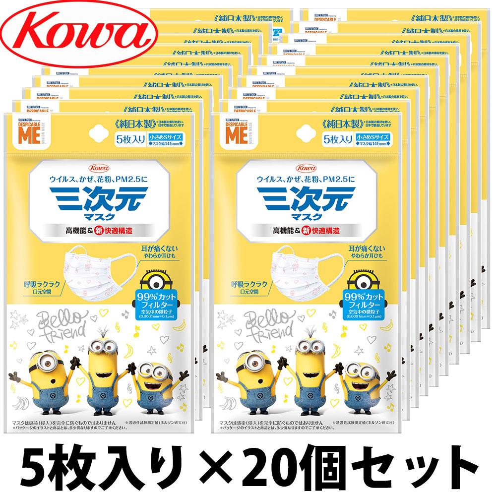 三次元マスク ミニオン 小さめSサイズ 100枚 5枚入り×20個セット コーワ 抗菌 子供用 日本製 耳が痛くならない ミニオンズ キャラクター 中学生 こども用 使い捨て サージカルマスク インフルエンザ
