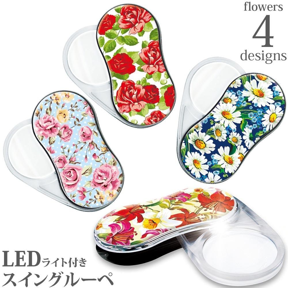 LEDライト付き スイングルーペ 3.5倍 フラワーパターン柄 SR-1900 ポケットルーペ