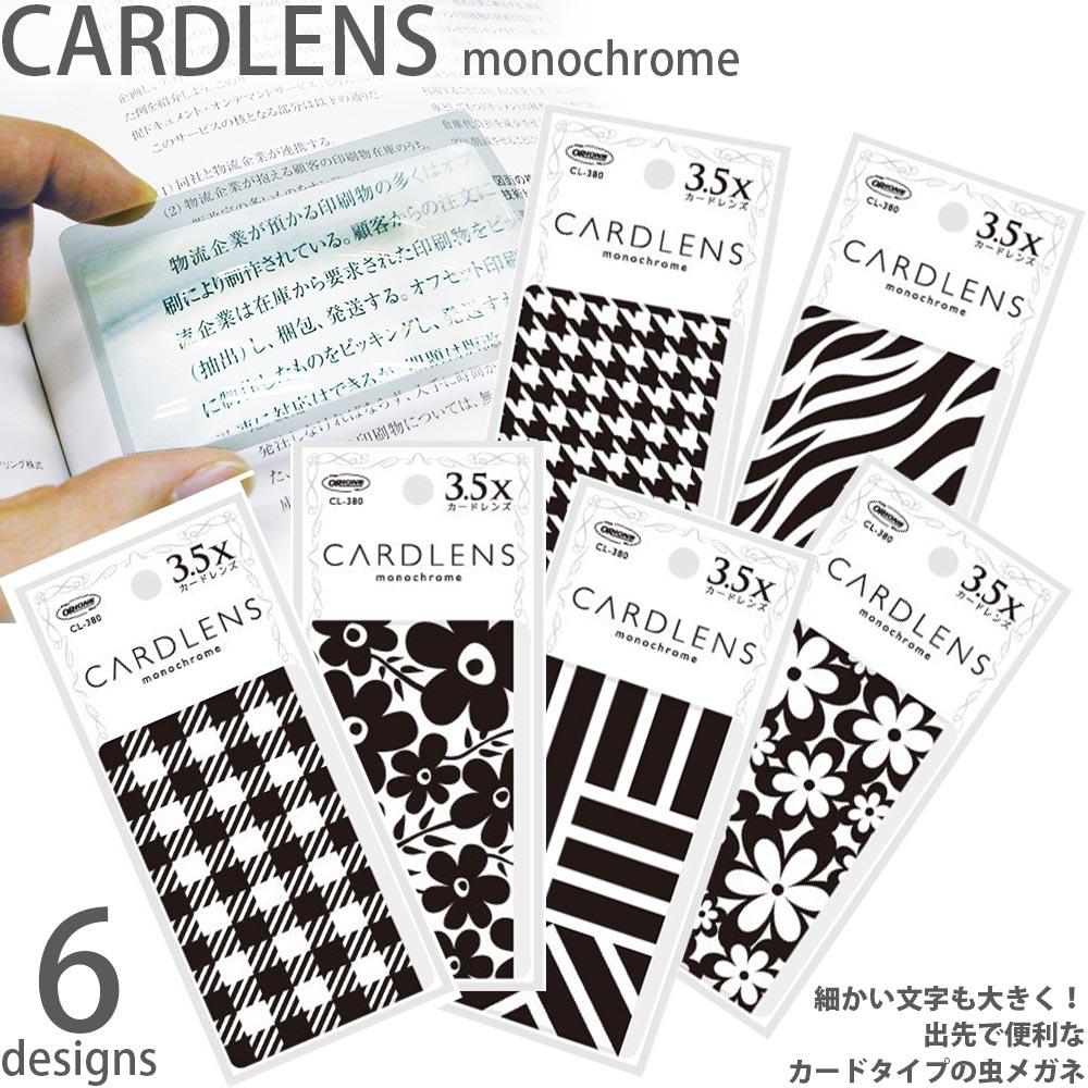 カードレンズ monochrome CL-380-01 CL-380-02 CL-380-03 CL-380-04 CL-380-05 CL-380-06 共栄プラスチック かわいい ルーペ 拡大鏡 カード型 虫メガネ 虫眼鏡 虫めがね 拡大 シートレンズ