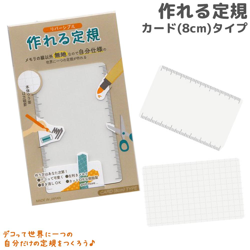 作れる定規 CARD 8cm TKR-CA 共栄プラスチック 定規 オリジナル さし ものさし 文房具 手作りキット 工作