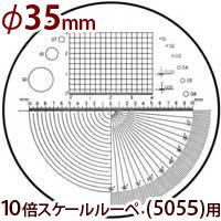 φ35 長さ 角度 R測定 交換用スケール S-201 10倍スケール 5055/SCLI-10用 S-201 SCLI-10用 ガラススケール
