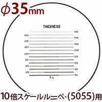 φ35 線幅測定 交換用スケール S-203 10倍スケール 5055/SCLI-10用 S-203 5055 SCLI-10用
