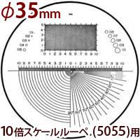 φ35 長さ 角度 R測定 交換用スケール S-204 10倍スケール 5055/SCLI-10用 S-204 5055 SCLI-10用