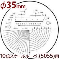 φ35 長さ 角度 R測定 交換用スケール S-205 10倍スケール 5055/SCLI-10用 S-205 5055 SCLI-10用
