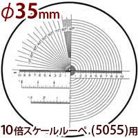 φ35 長さ 角度 R測定 交換用スケール S-206 10倍スケール 5055/SCLI-10用 S-206 5055 SCLI-10用