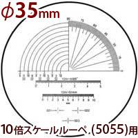 φ35 長さ 角度 R測定 交換用スケール S-212 10倍スケール 5055/SCLI-10用 S-212 5055 SCLI-10用