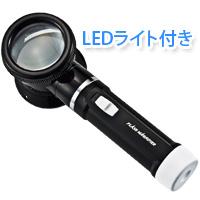 虫眼鏡 LEDライト付き 拡大鏡 フラッシュルーペ M-88 5倍 50mm 池田レンズ