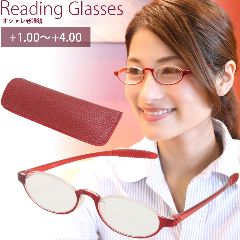 老眼鏡 シニアグラス プラスチック超弾性ナイロール・クリア +1.00〜+4.00 ソフトケース付 エムアイケイ おしゃれ 女性 アンダーリム