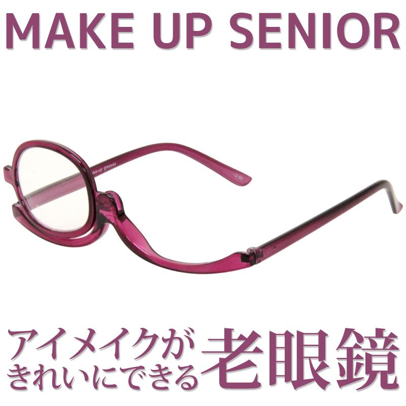 老眼鏡 アイメイク専用 おしゃれ レディース 度数 +1.50〜+3.50 メイクアップシニア メイク用シニアグラス メイクアップグラス 化粧用 女性用 マスカラ まつげエクステ アイデアグッズ おすすめ