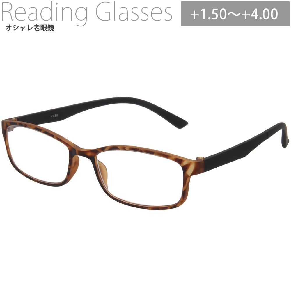 老眼鏡 リーディンググラス シニアグラス ブラウン 116BR 男性 女性