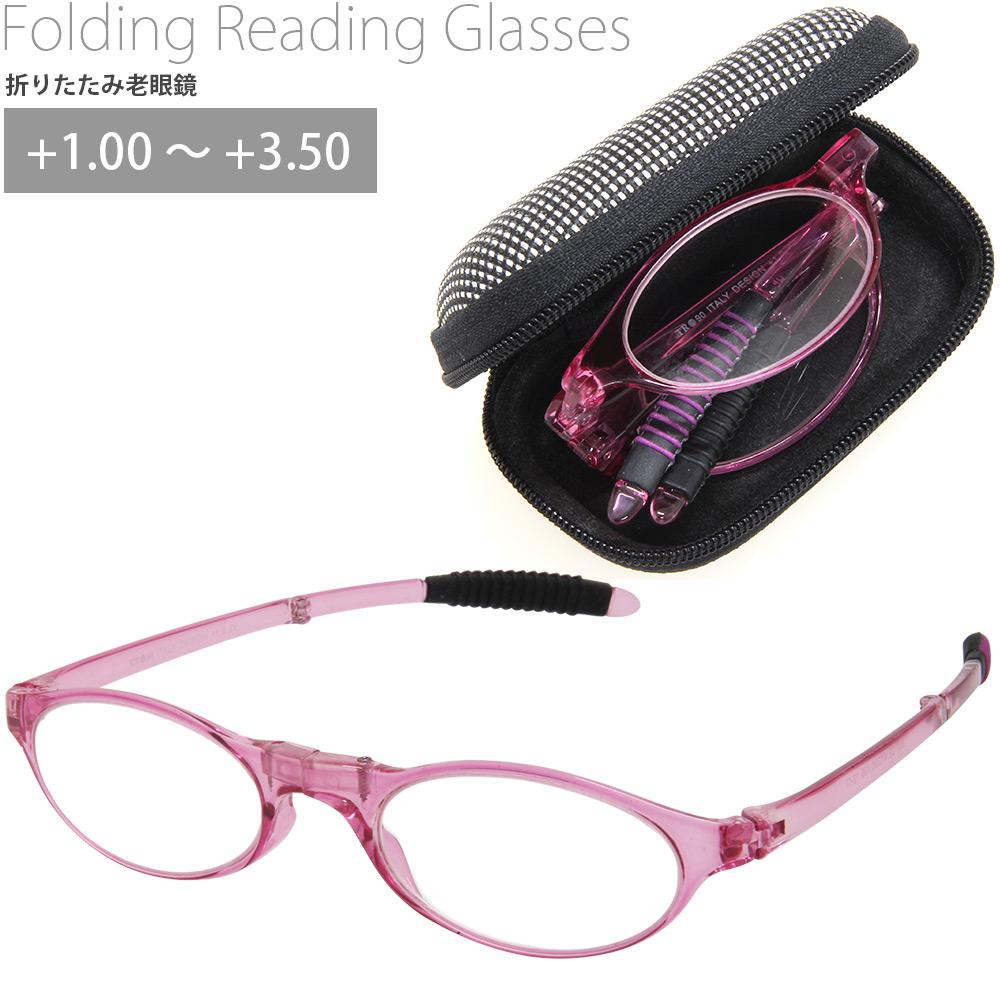 折りたたみ老眼鏡 リーディンググラス シニアグラス ピンク 307PU 女性 老眼鏡 弱度