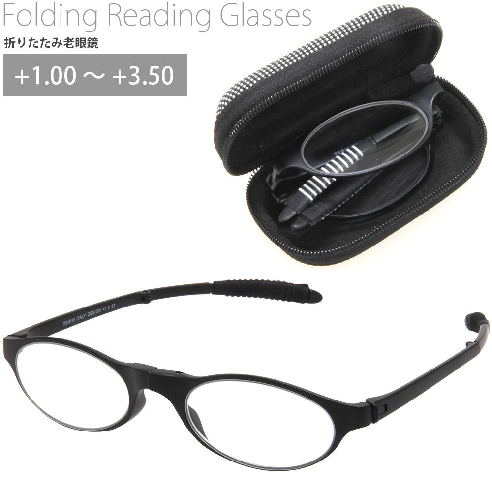 折りたたみ老眼鏡 リーディンググラス シニアグラスブラック 308BK 男性 女性 老眼鏡 弱度