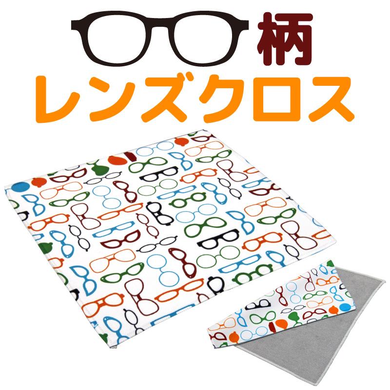 メガネ柄 レンズクロス メガネ拭き めがね拭き 眼鏡拭き レンズクリーナー おしゃれ オシャレ かわいい プレゼント