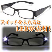 ライト付 リーディンググラス 老眼鏡 [シニアグラス] ブラック LED ライト付き 軽量 スタンダード
