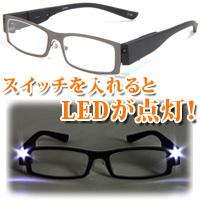 ライト付 リーディンググラス 老眼鏡 [シニアグラス] ガンメタル LED ライト付き 軽量 スタンダード