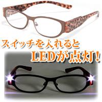 ライト付 リーディンググラス 老眼鏡 [シニアグラス] ブラウン LED ライト付き 軽量 スタイリッシュ