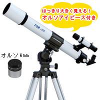 天体望遠鏡 スマホ撮影セット スマホアダプター 初心者 子供 オルソアイピース 接眼レンズ 6mm付き 70mm 35倍-154倍 クリスマスプレゼント