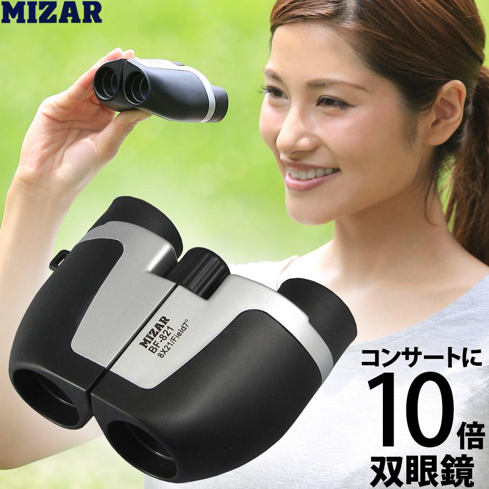双眼鏡 コンサート 8倍 21mm オペラグラス コンパクト BF-821 8x21CF MIZAR ミザール コンサート ドーム コンサート ライブ