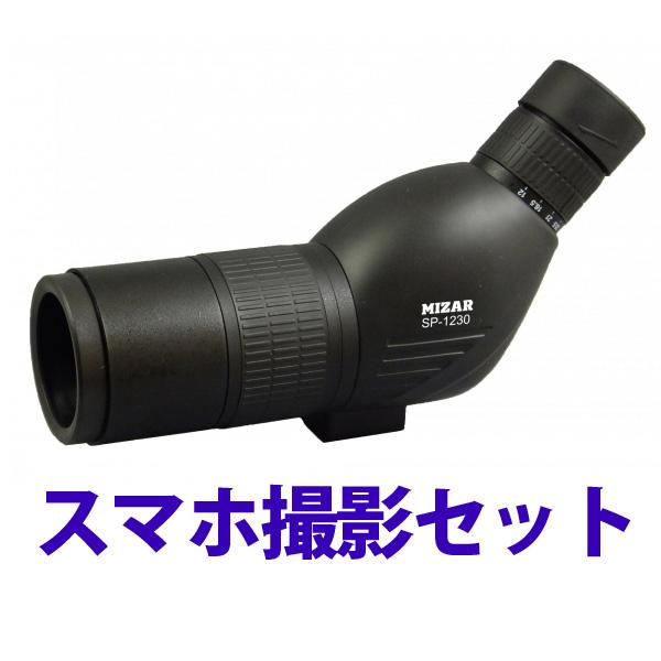 フィールドスコープ 12〜30倍 50mm スマホ撮影セット ズームスコープ 小型 望遠鏡 単眼鏡 高倍率 コンパクト スマホ 野鳥 天体観測 おすすめ 人気 軽量