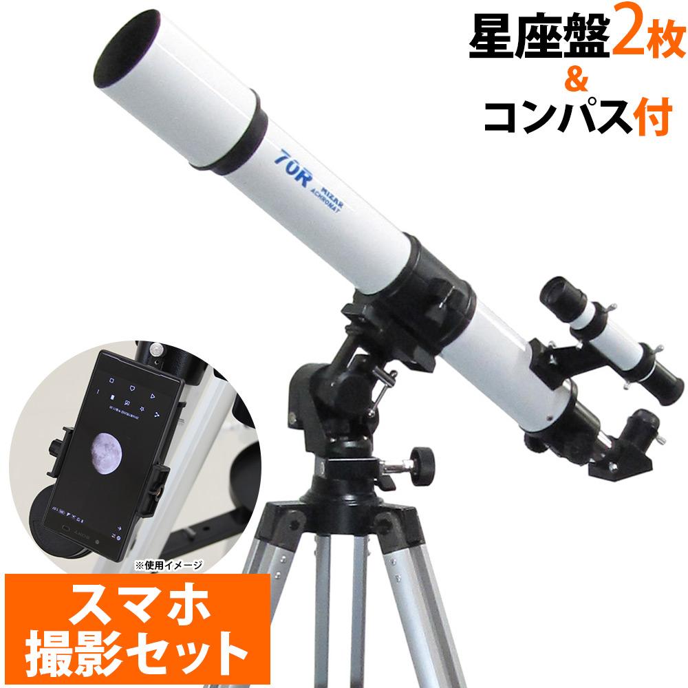天体望遠鏡 スマホ撮影セット スマホアダプター 子供 初心者 MT-70R-S 35倍-154倍 70mm 小学生 屈折式 クリスマスプレゼント