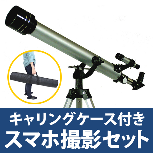 天体望遠鏡 スマホ 初心者 子供 小学生 スマホ撮影セット カメラアダプター クリスマスプレゼント