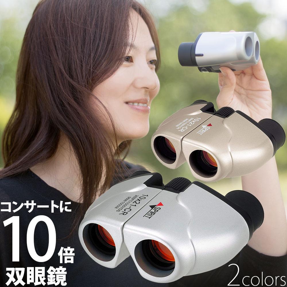 双眼鏡 コンサート 10倍 21mm