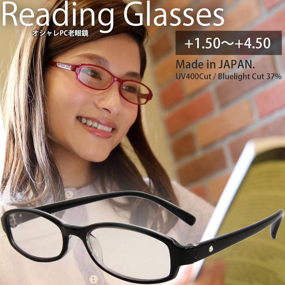 老眼鏡 シニアグラス リーディンググラス 日本製 (スワロフスキー石入り) ブラック ブルーライトカット 軽量 おしゃれ PCメガネ 紫外線カット99.9% 男性用 女性用 カジュアル