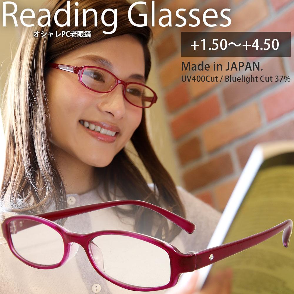 老眼鏡 シニアグラス リーディンググラス 日本製 (スワロフスキー石入り) ワイン ブルーライトカット 軽量 おしゃれ PCメガネ 紫外線カット99.9% 男性用 女性用 カジュアル