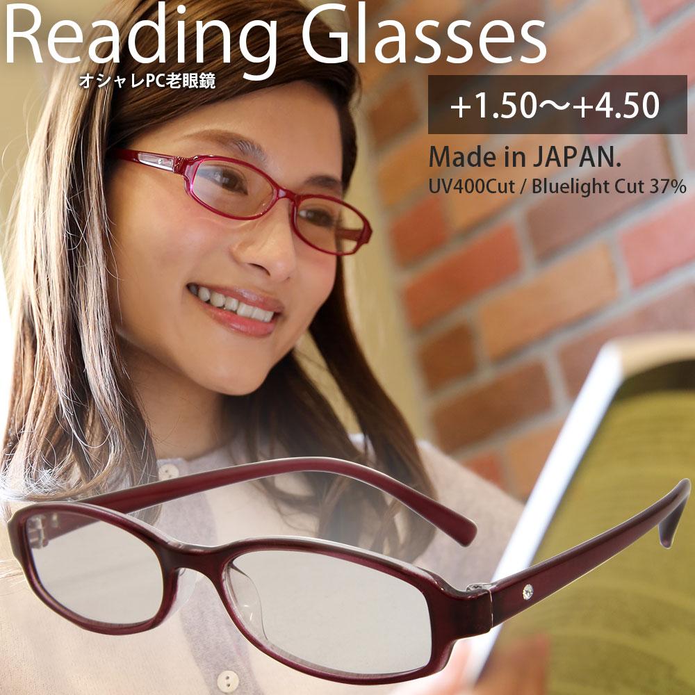 老眼鏡 シニアグラス リーディンググラス 日本製 (スワロフスキー石入り) ブラウン ブルーライトカット 軽量 おしゃれ PCメガネ 紫外線カット99.9% 男性用 女性用 カジュアル
