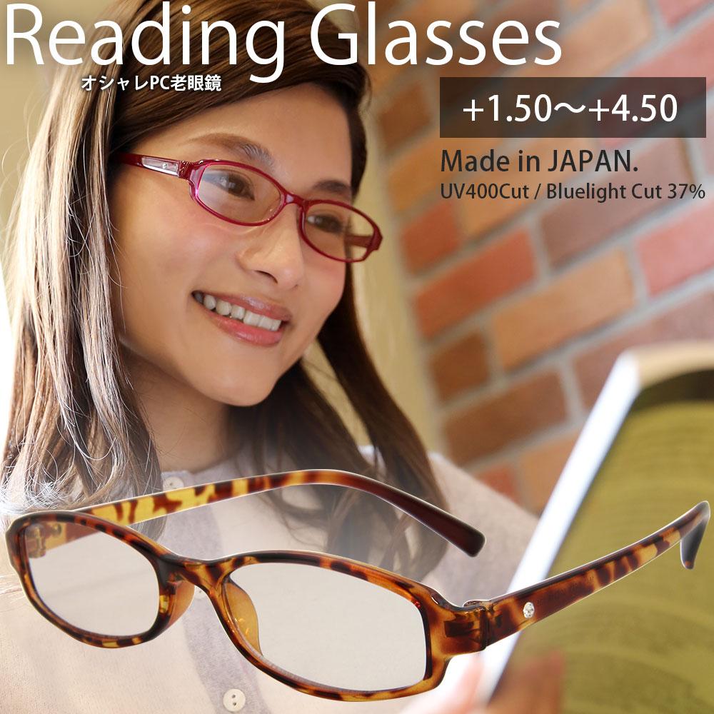 老眼鏡 シニアグラス リーディンググラス 日本製 (スワロフスキー石入り) デミ ブルーライトカット 軽量 おしゃれ PCメガネ 紫外線カット99.9% 男性用 女性用 カジュアル