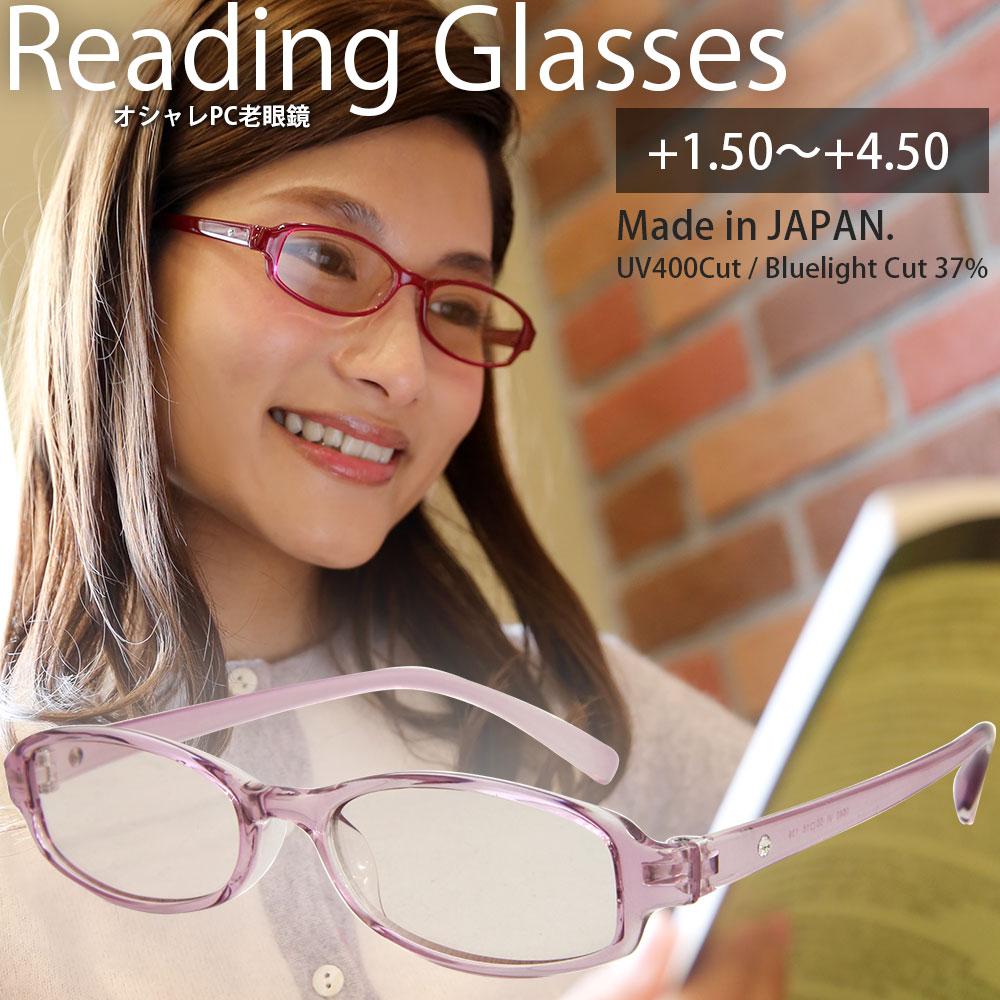 老眼鏡 シニアグラス リーディンググラス 日本製 (スワロフスキー石入り) ピンク ブルーライトカット 軽量 おしゃれ PCメガネ 紫外線カット99.9% 男性用 女性用 カジュアル
