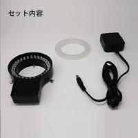 エヌエスライティング 実体顕微鏡用 LEDリング照明 NSL30-AD12