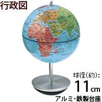 地球儀 子供用 学習 インテリア スイング・ブルー 行政図 球径11cm イタリア製