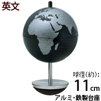 地球儀 インテリア スイング・ブラック 英文 球径11cm