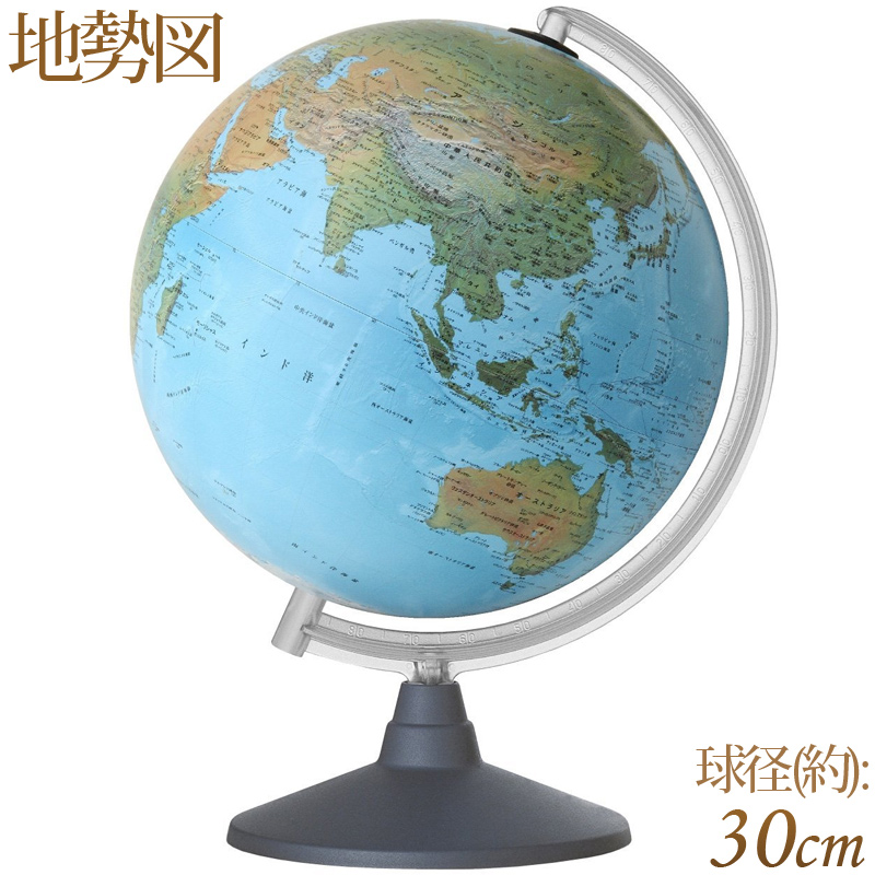 地球儀 子供用 30cm インテリア 地勢図 おすすめ おしゃれ 学習 入学祝い