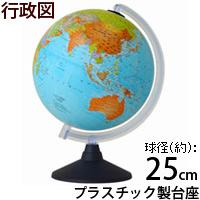 地球儀 子供用 学習 インテリア カラーラ26 行政図 球径25cm イタリア製