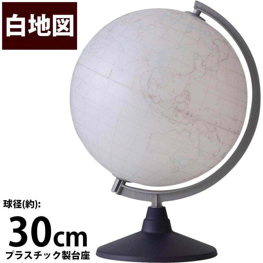 地球儀 学習 子供用 インテリア 白地図30 マーカーで書き込める 球径30cm 入学祝い 小学校 イタリア製