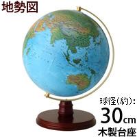地球儀 子供用 インテリア 学習 スペース11型 地勢図 球径30cm 入学祝い 小学校 イタリア製 おしゃれ おすすめ 人気