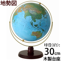地球儀 子供用 学習 インテリア おすすめ スペース3型 地勢図 球径30cm オルビス Orbys  イタリア製