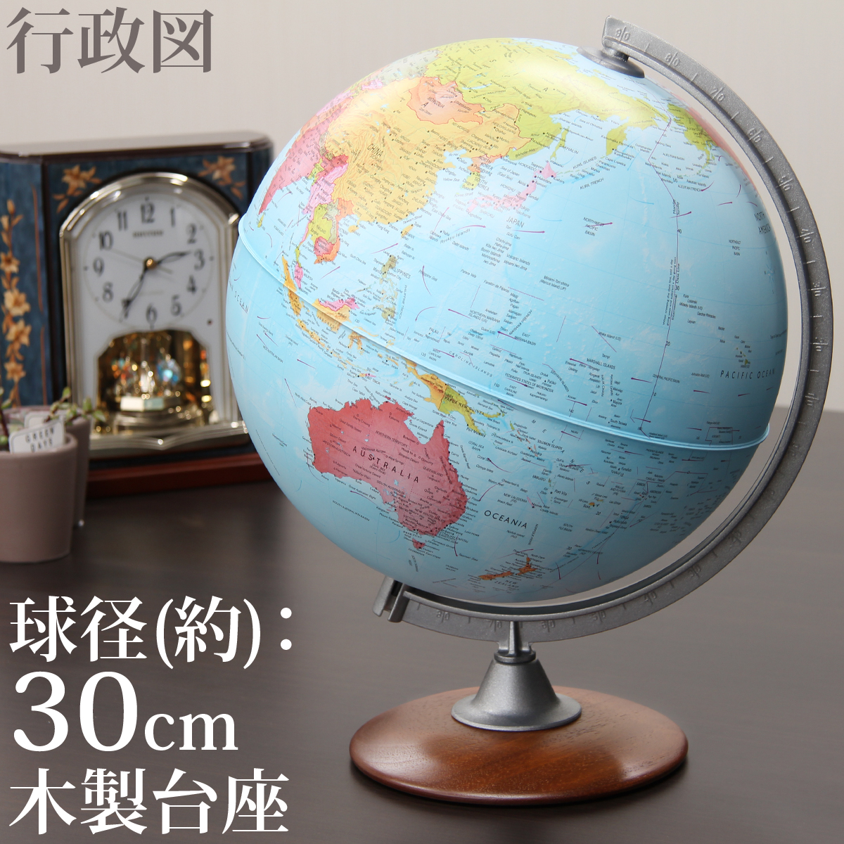 地球儀 子供用 学習 インテリア 入学祝い 小学校 カラーラ30 行政図 球径30cm イタリア製