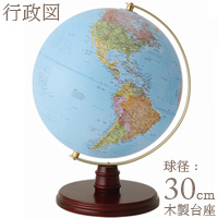 地球儀 子供用 インテリア 30cm カラーラ11型 行政タイプ イタリア製 入学祝い 小学校 学習 おしゃれ おすすめ 人気