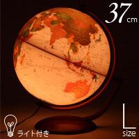 地球儀 大型 球径37cm インテリア アンティーク マルコポーロ37 ライト付 子供用 和文 行政図 イタリア製 学習
