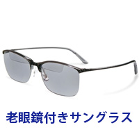 老眼鏡付き 偏光サングラス Top View トップビュー バイフォーカルグラス TP-11 ライトグレー 偏光グラス 釣りに ゴルフ UV カット