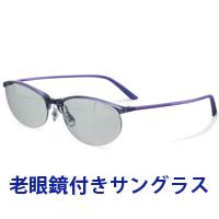 老眼鏡付き 偏光サングラス Top View トップビュー バイフォーカルグラス TP-50 ライトグレー 偏光グラス