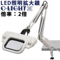 照明拡大鏡 フリーアーム式 オーライト3 インバーター機能あり 2倍 オーツカ光学 O-LIGHT オーライト