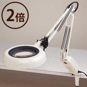 照明拡大鏡 フリーアーム式 オーライトF インバーター機能あり 2倍 オーツカ光学