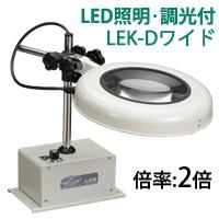 LED照明拡大鏡 ボックススタンド固定式 調光付 LEKシリーズ LEK-Dワイド型 2倍 LEK WIDE-D×2 オーツカ光学