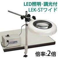 LED照明拡大鏡 クランプスタンド取付式 調光付 LEKシリーズ LEK-STワイド型 2倍 LEK WIDE-ST×2 オーツカ光学